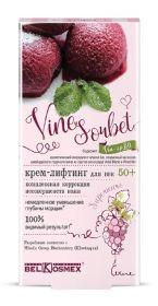 Белкосмекс Vine sorbet Крем-лифтинг для век 50+ Комплексная коррекция несовершенств кожи 15 г.