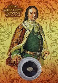 Серебряная монета правления Петра 1. 1682-1725гг. Оригинал