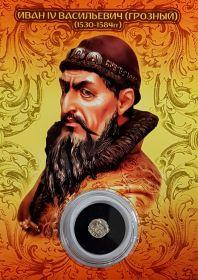 Серебряная монета правления Ивана IV Грозного. 1533-1584гг. Оригинал