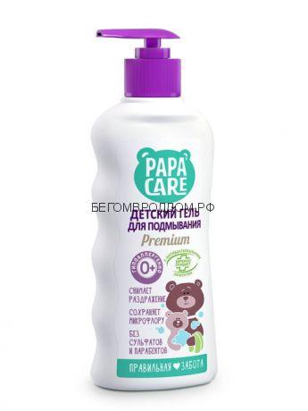 Гель для подмывания малыша с пантенолом, молочными протеинами и экстрактом череды, 250 мл/Papa Care