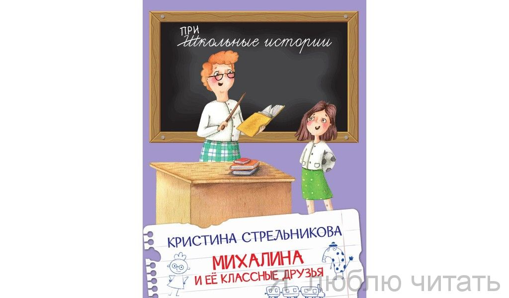 Михалина и ее классные друзья