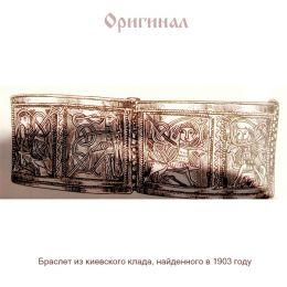 Киевский браслет малый