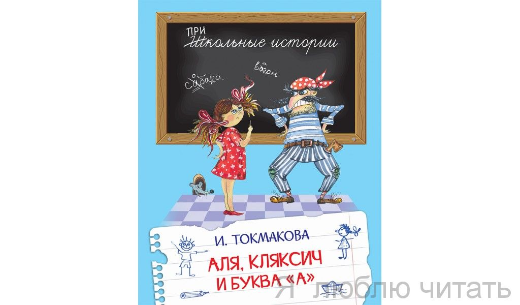 """Аля, Кляксич и буква """"А""""(Вакоша)"""