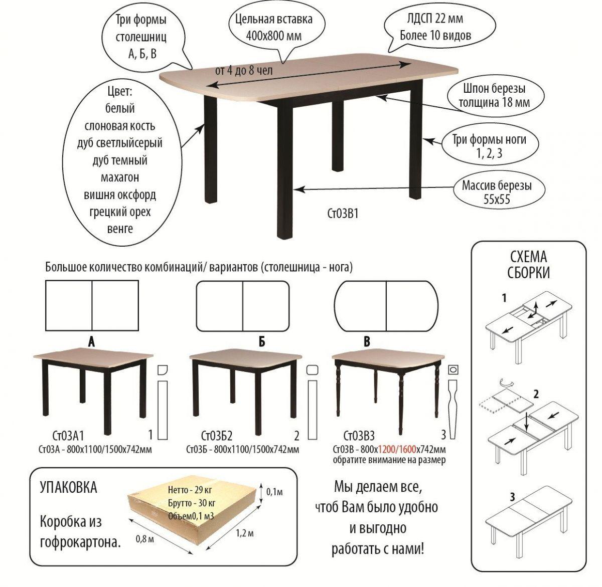 Стол обеденный раздвижной  Ст 03(Чепца)