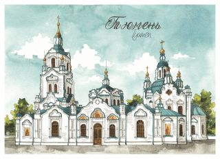 Почтовая открытка Тюмень