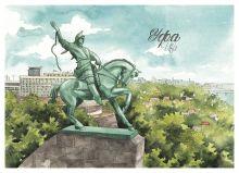 Почтовая открытка Уфа