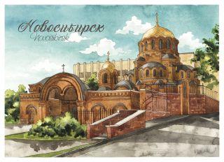Почтовая открытка Новосибирск