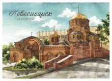 Postcard Novosibirsk