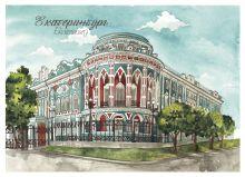 Postcard Ekaterinburg