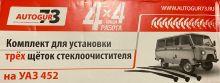 Комплект для установки 3-х щёток стеклоочистителя на УАЗ 452 Буханка