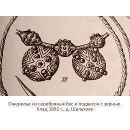 Колт накладной «Пашня»