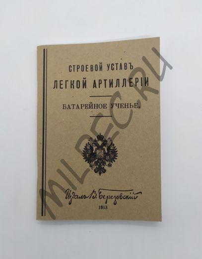 Строевой устав легкой артиллерии. Батарейное ученье. 1913 (репринтное издание)