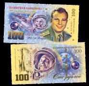 100 рублей - 60 лет первому полету в Космос. Ю.А. Гагарин. Памятная банкнота