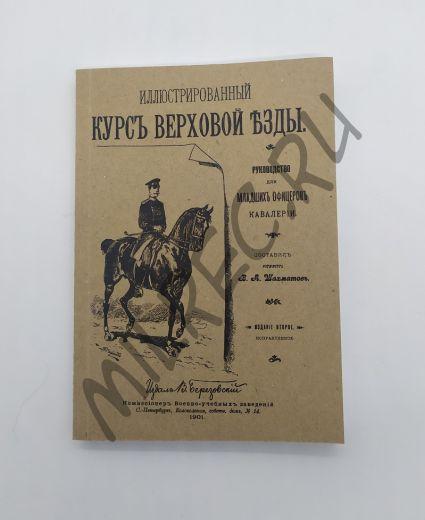 Иллюстрированный курс верховой езды  1901 (репринтное издание)