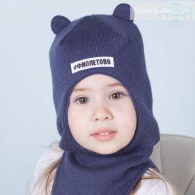 ШД20-68851713 Шапка-шлем демисезонный с маленькими ушками и нашивкой ФИОЛЕТОВО, индиго