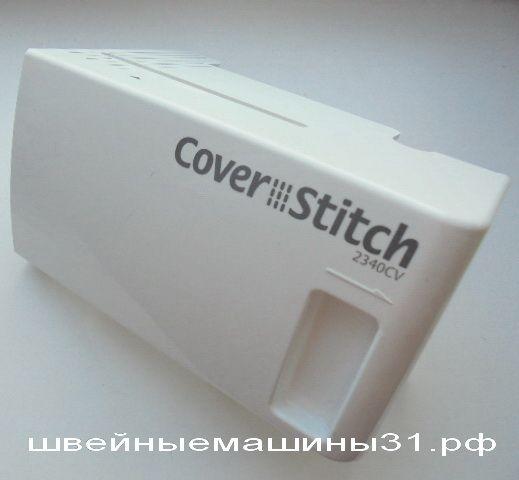 Передняя откидная крышка корпуса BROTHER 2340 CV COVER STITCH   цена 600 руб.