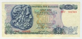 ГРЕЦИЯ - 50 драхм 1978. VF+, 09Г 102305