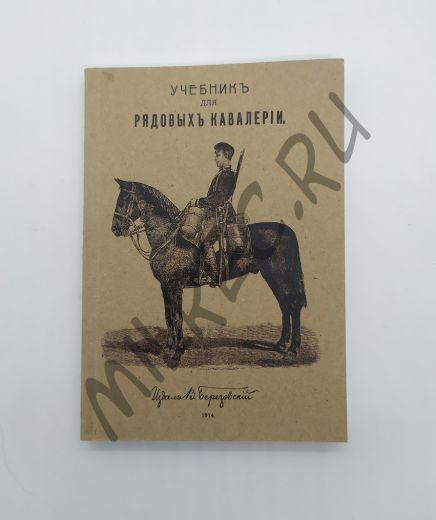 Учебник для рядовых кавалерии  1914 (репринтное издание)