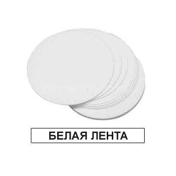 Фильтр обеззоленный, ,белая лента, 7 см