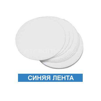 Фильтр обеззоленный, синяя лента, 11 см
