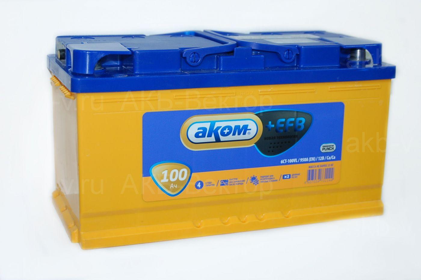 Аком EFB+ 100 Ач (950А) 2021г.