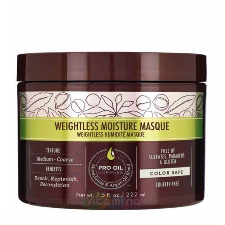 Macadamia Маска увлажняющая для тонких волос WEIGHTLESS MOISTURE MASQUE, 222 мл