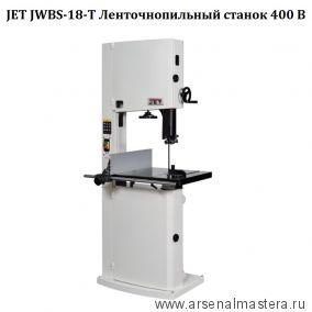 Ленточная пила профессиональная 400 В 2,2 кВт JET JWBS-18-T 714750T