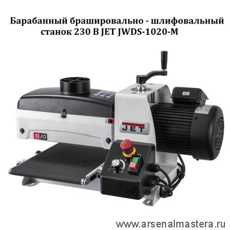 Барабанный брашировально - шлифовальный станок 230 В 0,75 кВт JET JWDS-1020-M 723510M