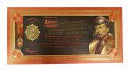 10 червонцев 1922г - Феликс Дзержинский, памятная купюра в позолоте