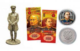 Сувенирный Набор - Нарком НКВД СССР Л.П.Берия. Солдатик + монета + банкнота