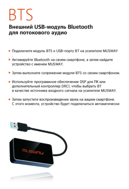 BTS Bluetooth dongle for audio streaming