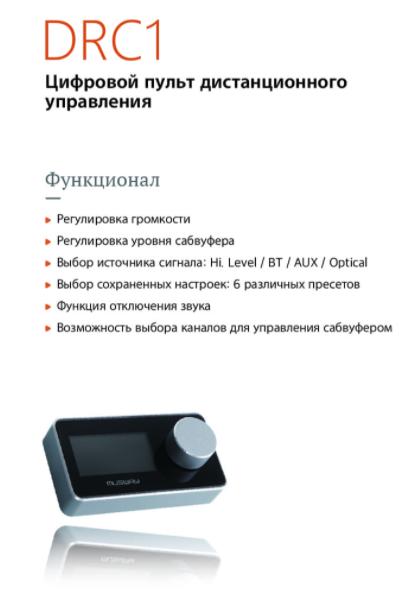 DRC1 Digital Remote Control