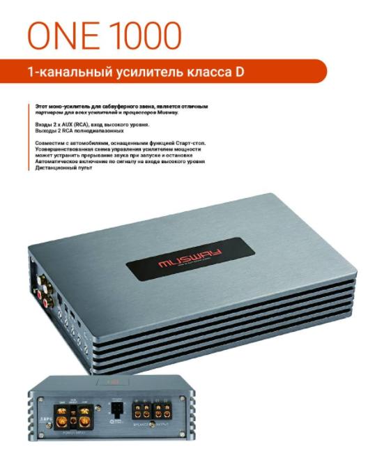 ONE1000 1 канальный 1000Вт.