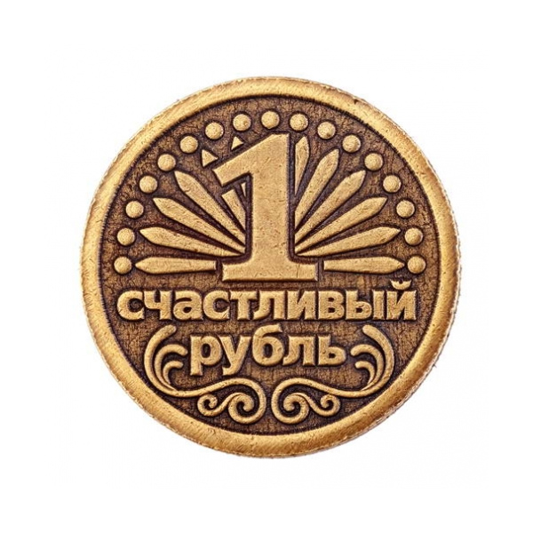 Монета Счастливый рубль Орел
