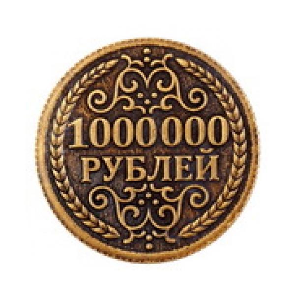 Монета Миллион рублей