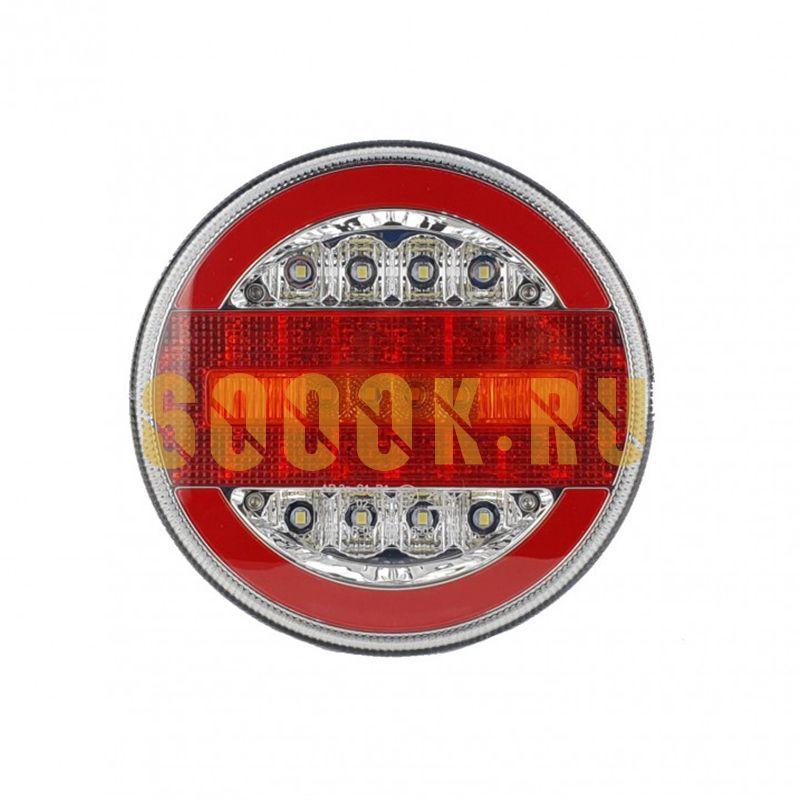 Круглый светодиодный фонарь универсальный 8,5 Вт для прицепов