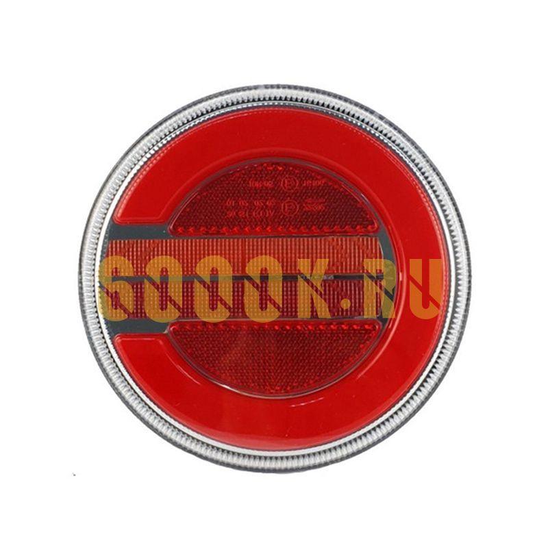 Правый круглый светодиодный фонарь универсальный 7,8 Вт для прицепов