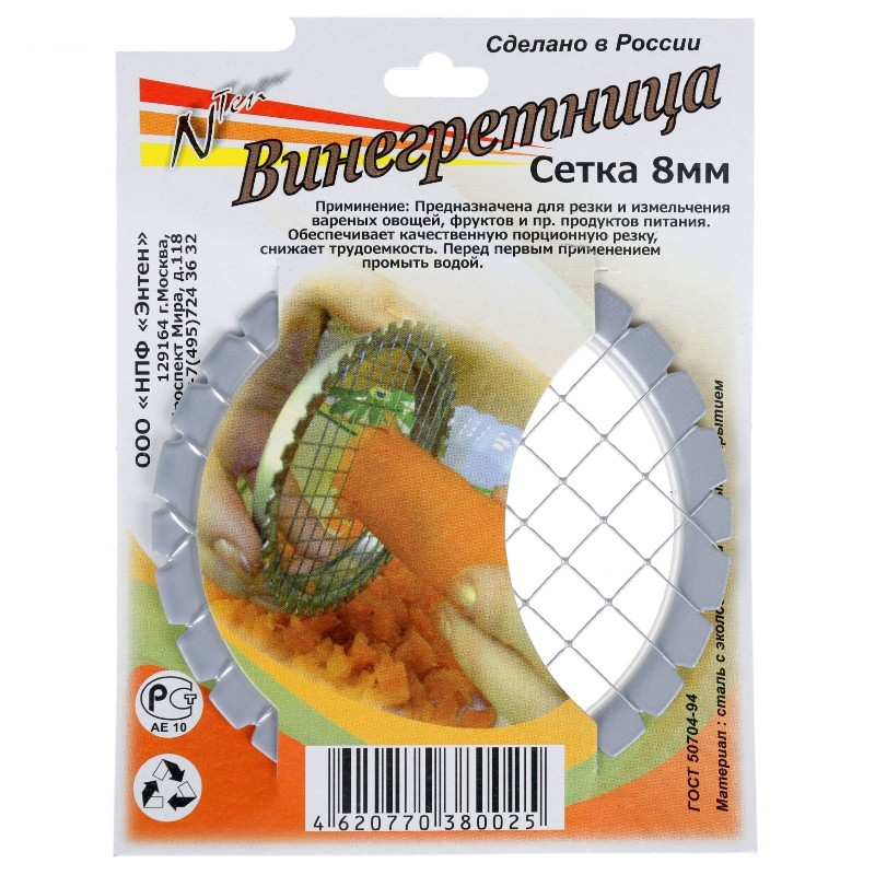 Овощерезка - винегретница 8 мм