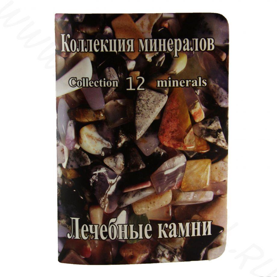 """Коллекция минералов """"Лечебные камни"""""""