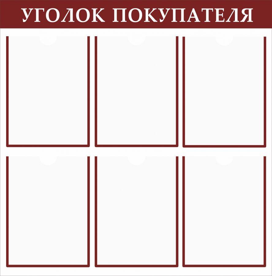 """Уголок покупателя """"Эконом 5"""""""