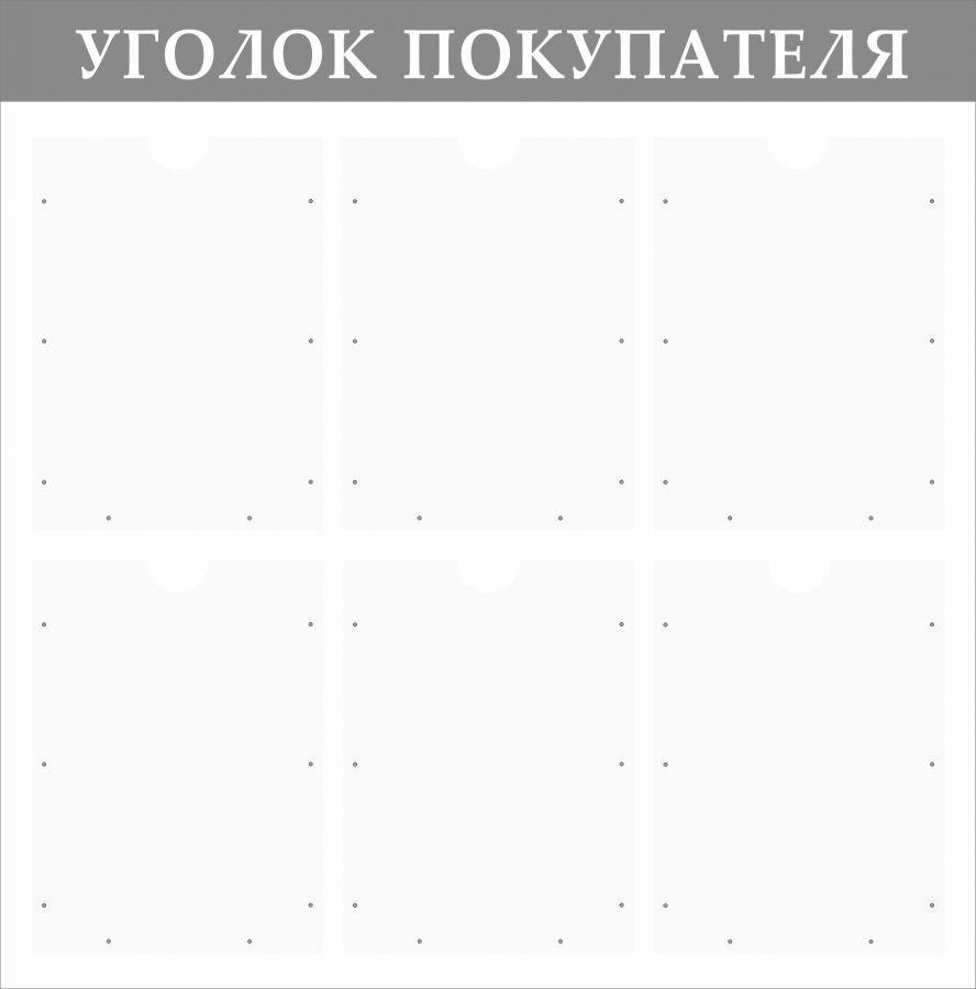 """Уголок покупателя """"Эконом 6"""""""