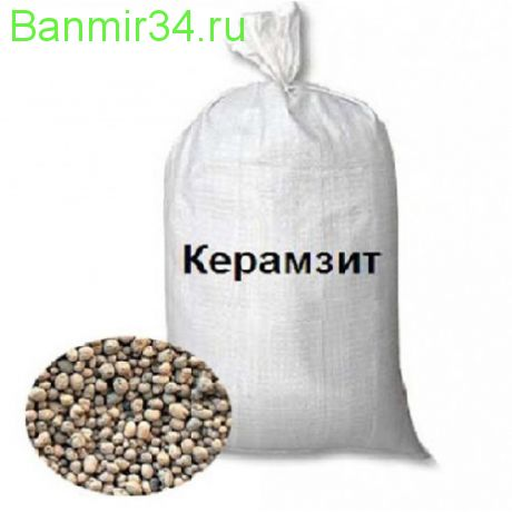 Керамзит 22,5кг (мешок 0,05м3)