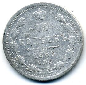 15 копеек 1886 АГ СПБ
