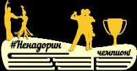 Медальница парные танцы из дерева на заказ