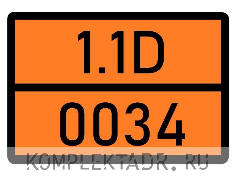 Табличка 1.1D-0034