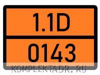 Табличка 1.1D-0143