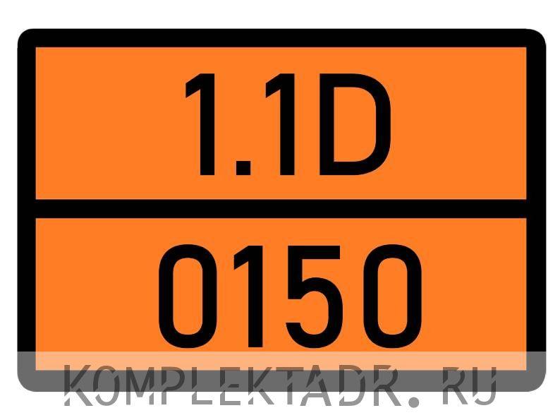 Табличка 1.1D-0150