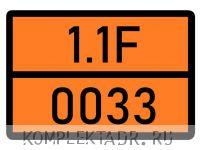 Табличка 1.1F-0033