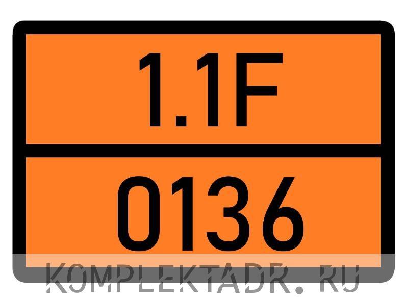 Табличка 1.1F-0136