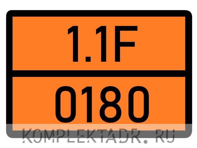 Табличка 1.1F-0180